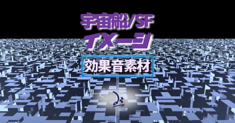 宇宙船/SFイメージ効果音素材