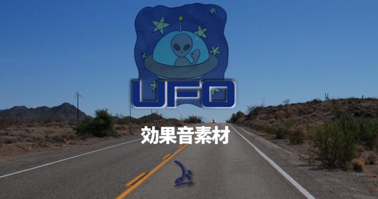 効果音素材UFO