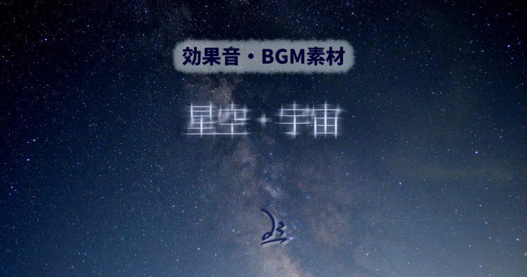 効果音・BGM素材「星空・宇宙」