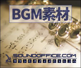 BGM素材サウンドオフィスドットコム