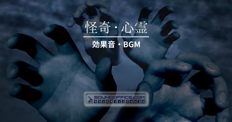 怪奇・心霊効果音・BGM