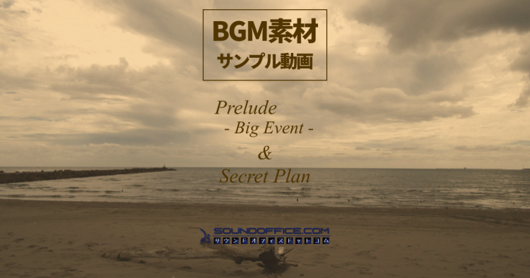 "BGM素材 ""Prelude - Big Event"", ""Secret Plan"" 試聴用サンプル"