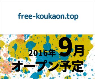 free-koukaon.top 2016年9月オープン予定