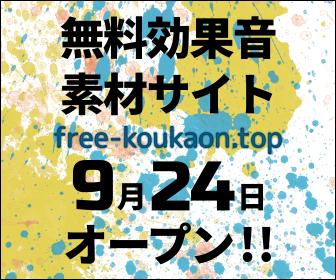 無料効果音素材サイトfree-koukaon.top 9月24日オープン