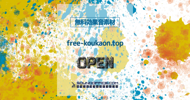 free-koukaon.top OPEN