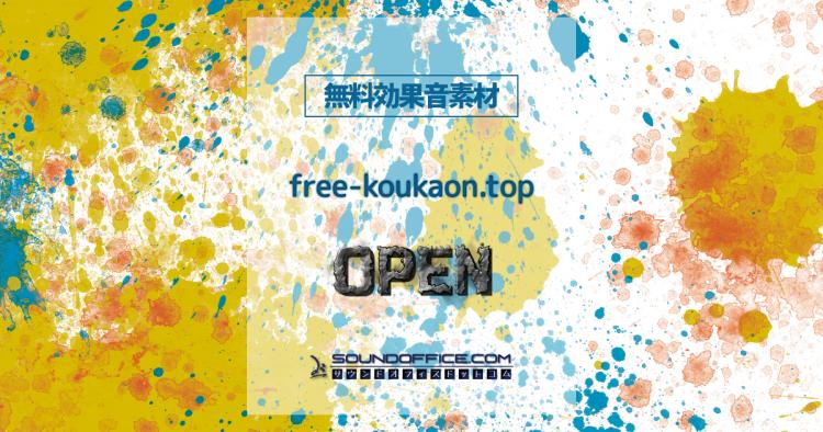 free-koukaon.top OPEN