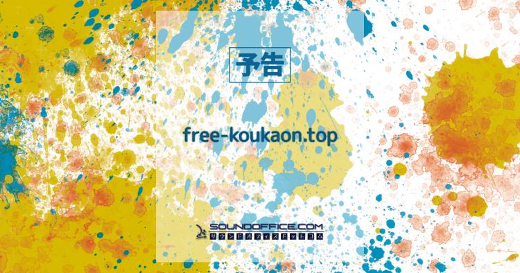 予告 free-koukaon.top