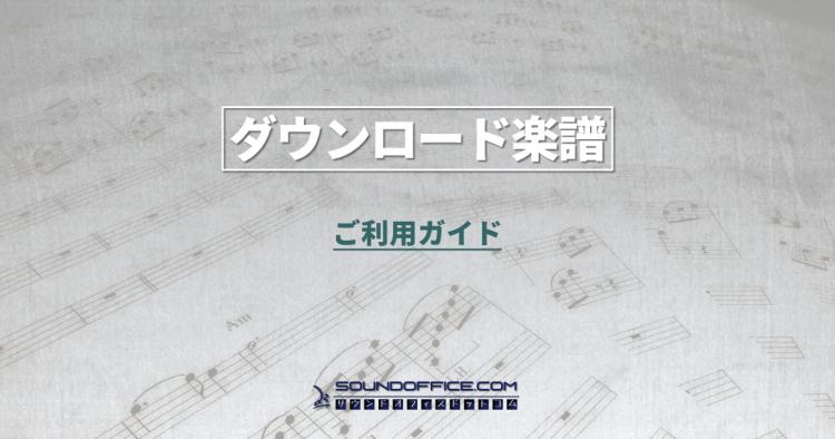 ダウンロード楽譜ご利用ガイド
