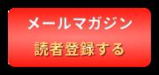 メールマガジン読者登録する