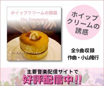 アルバム『ホイップクリームの誘惑』好評配信中!!