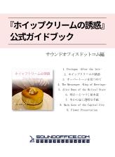 『ホイップクリームの誘惑』公式ガイドブック