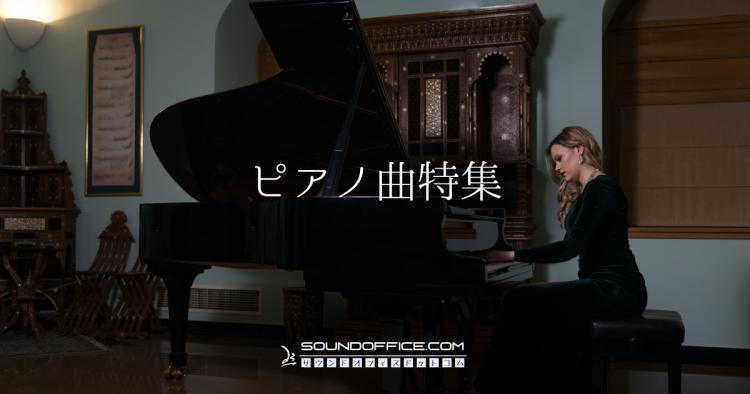 ピアノ曲特集